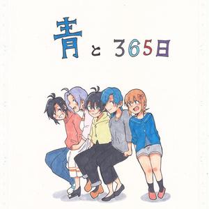 青と365日