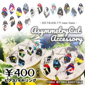 【hpmi】ピアス AsymmetryCut Accessory