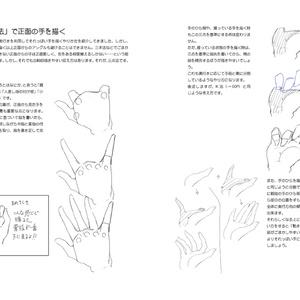 ukyo式メイキング&解説本 動きのあるキャラクターを描く