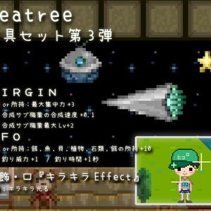 家具セット3 『VIRGIN、UFO』
