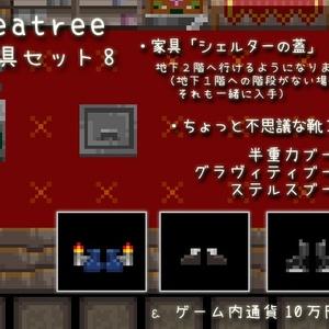 家具セット8 『シェルターの蓋、靴3種』