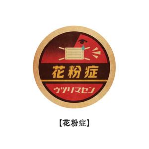花粉症+αレトロクリップ缶バッジ
