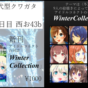 アイドルコネクト合同誌 Winter Collection C97