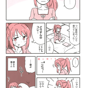 【DL】おかしいお姉ちゃん