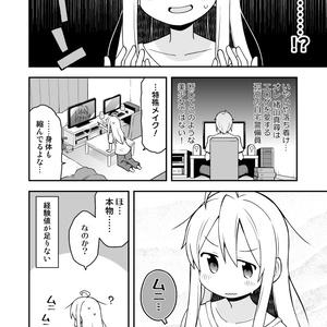 お兄ちゃんはおしまい!①②③(総集編)
