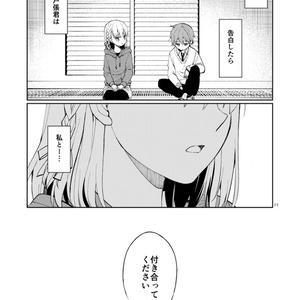 SUGAR(Sシリーズ⑨最終話)