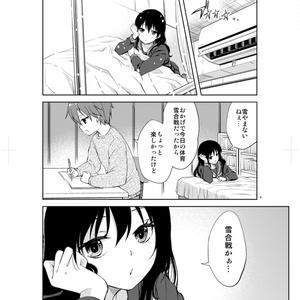 SNOW(Sシリーズ⑤)