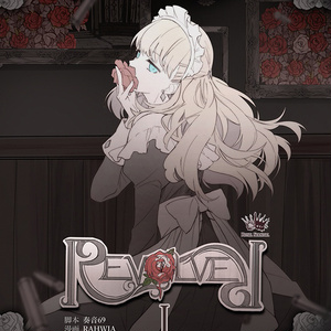 REVOLVER-Ⅰ-
