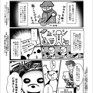 バイオ系テクニシャンの身辺雑記 総集編