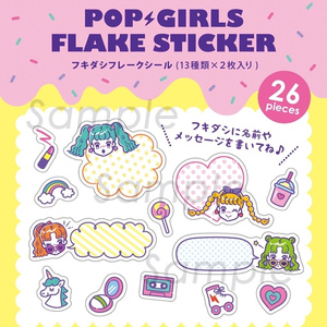 『POP GIRLSシリーズ』フキダシフレークシール