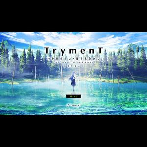 TrymenT ―今を変えたいと願うあなたへ― TriaL