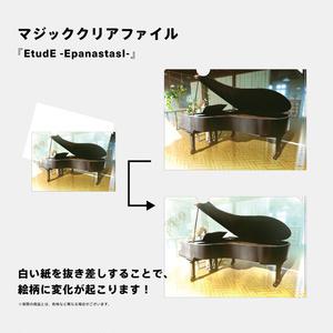 『EtudE -EpanastasI-』マジッククリアファイル