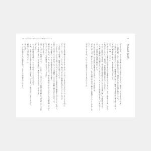 小説版『TrymenT』PDF