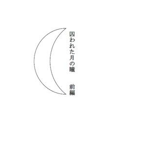 囚われた月の瞳・前編