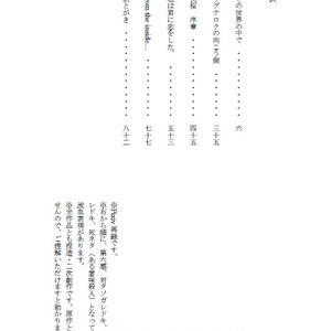 Re:printing vol.1 (忍たまWeb再録集)