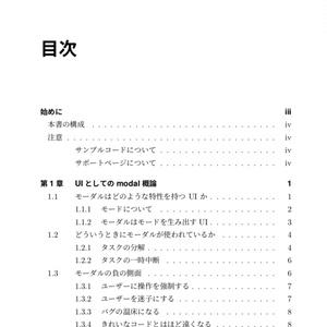 【DL版】モーダルから抜けるための本
