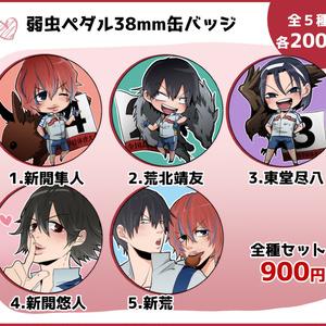 【弱ペダ】38mm缶バッジ
