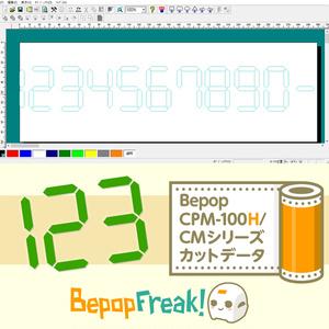 【Bepop PC カットデータ】デジタル数字・7セグメント