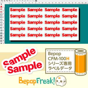【Bepop CPM専用ラベルデータ】Sample ラベル