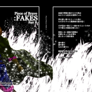 Peace of Brave :FAKES PartⅡ