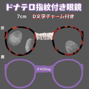 ドナテロ眼鏡 2種(指紋付き、指紋無し)