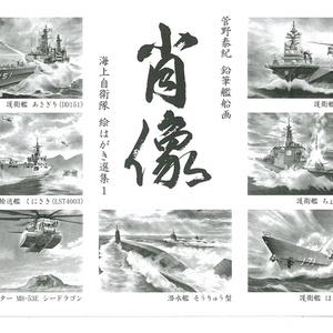 海上自衛隊 絵はがき選集1 菅野泰紀 鉛筆艦船画 「肖像」絵はがきセット(7枚入り)シリーズ