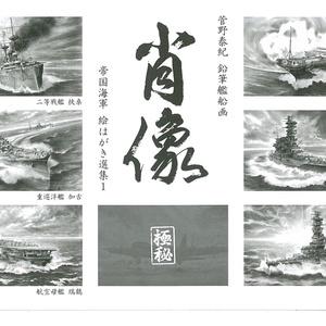 帝国海軍 絵はがき選集1 菅野泰紀 鉛筆艦船画 「肖像」絵はがきセット(7枚入り)シリーズ