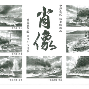 日露戦争艦 絵はがき選集 菅野泰紀 鉛筆艦船画 「肖像」絵はがきセット(7枚入り)シリーズ