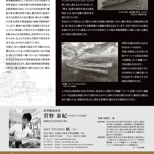 幽顕の域界 -駆逐艦 菊月-