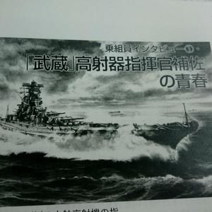 鋼鉄の浮城 ―戦艦 武藏 2604―