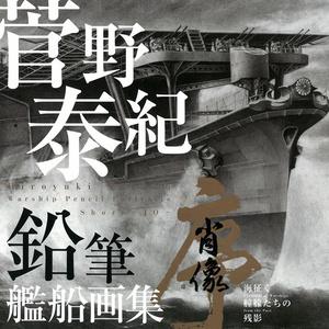 菅野泰紀 鉛筆艦船画集 「肖像―序― 海征く艟艨たちの残影」