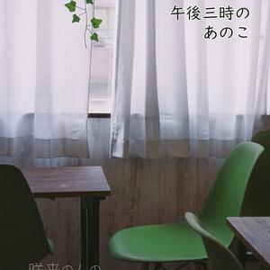 午後三時のあの子(スマホ用pdf)