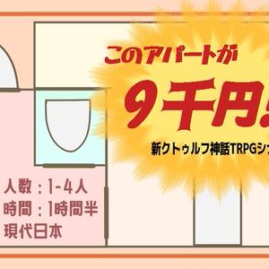 【CoC】このアパートが9千円!?【新クトゥルフ神話TRPGシナリオ】