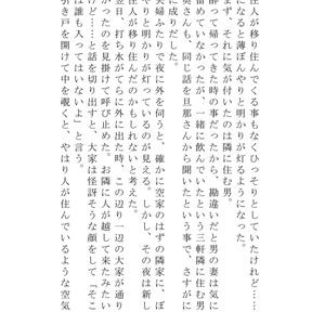 紅々恋々【東方Project・男体化魔理沙マリレイ】