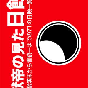 献帝の見た日食【電子書籍版】