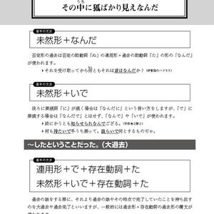 天下殿と話すための 宣教師の学んだ日本語文法【書籍版】