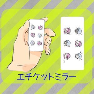 【ガンスト】徹&鏡華【エチケットミラー】