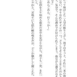 ピースサイン(ナツル)