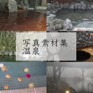 写真素材集「温泉」