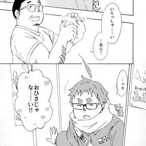 ウチの元彼が②【データ版】