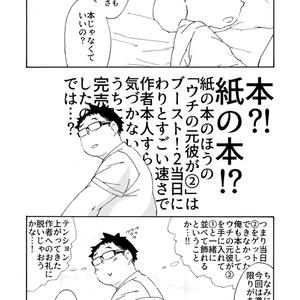 ウチの元彼が②【数量限定生産】【2019年9月発送】