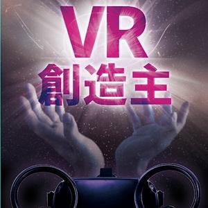 Oculus QuestではじめるVR創造主