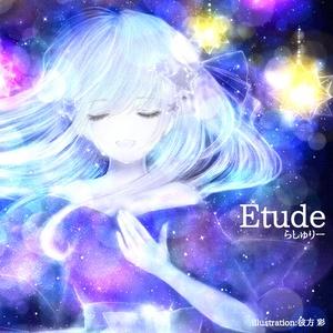 「Etude」3rdアルバム