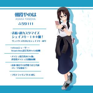【VRChat想定3Dモデル】朝霞やのは -Asaka Yanoha- Ver1.00