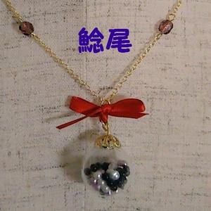 【刀剣乱舞】ガラスドームネックレス