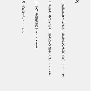 【僕らのラブライブ!23 新刊】二人、歩幅を合わせて【ようまり】