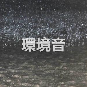 【無料】まよるの環境音 その1