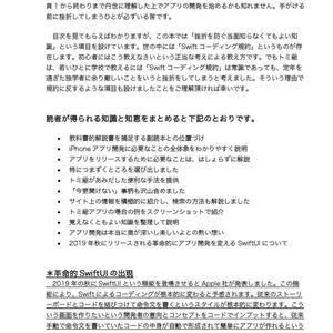 【印刷本100頁】トミ爺のiPhoneアプリ開発副読本