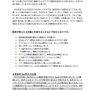 【デジタル版】トミ爺のiPhoneアプリ開発副読本