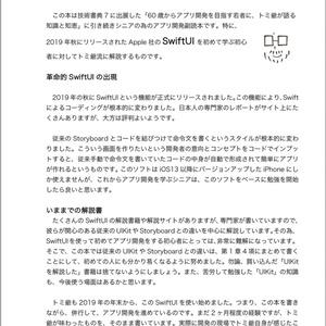 【印刷本76頁】トミ爺のアプリ開発副読本「SwiftUIを試した、凄い、面白い」
